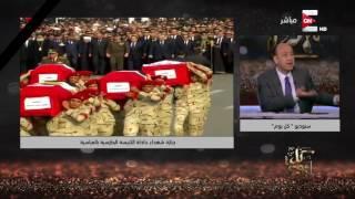 كل يوم: جنازة شهداء حادثة الكنيسة البطرسية بالعباسية بحضور قداسة البابا تواضروس والرئيس السيسي
