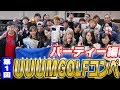 【結果発表】第1回UUUM GOLFコンペパーティー開催!