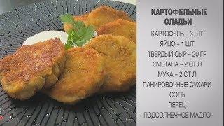 Картофельные оладьи / Картофельные котлеты / Оладьи из картофеля /Оладьи/Картофельные оладьи с сыром