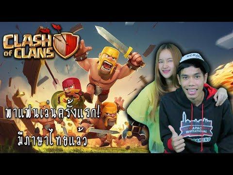 พาแฟนเล่น Clash of Clans ครั้งแรก มีภาษาไทยให้เล่นแล้ว!