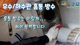 아파트 우수/하수관 홈통방수