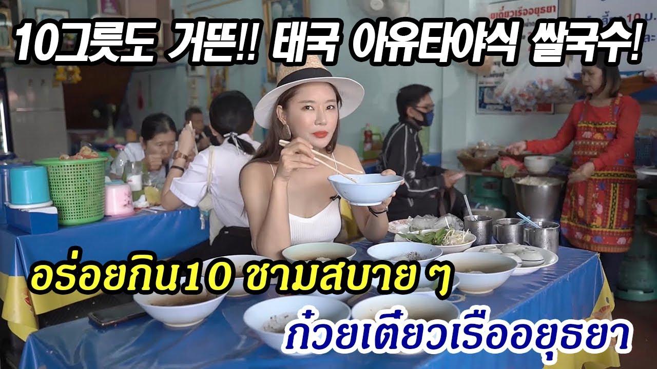 10그릇도 거뜬!!  태국 아유타야식 쌀국수!! อร่อยกิน10 ชามสบายๆ ก๋วยเตี๋ยวเรืออยุธยา เจ๊เอ๋ [한/ไทย]