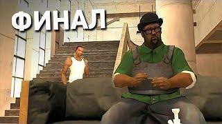 ФИНАЛ ПРОХОЖДЕНИЯ GTA SAN ANDREAS СПУСТЯ 13 ЛЕТ!! #10