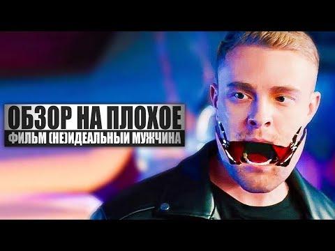 ОБЗОР НА ПЛОХОЕ - Фильм (НЕ)ИДЕАЛЬНЫЙ МУЖЧИНА