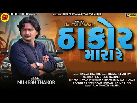 THAKOR MARE RE I Mukesh Thakor I New Song Shihori Digital I   I New Song 2021 I HD video 2021