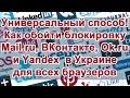 Как обойти блокировку ВКонтакте Одноклассники mail ru Как зайти в ВК и яндекс с Украины mp3