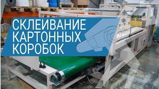 Машина для склеивания картонных коробок BZX–2460(Машина для склеивания картонных коробок BZX–2460 для склейки коробок из 3- 5- и 7-слойного гофрокартона в полуав..., 2016-08-29T11:51:53.000Z)