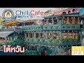 ChillChannel Live Stream