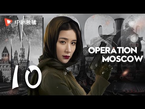 Operation Moscow - Episode 10(English sub)[Xia Yu, Yao Qianyu, Wu You]