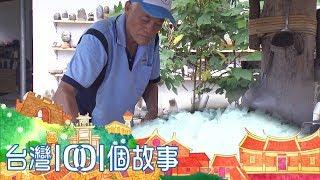 不能失傳! 古法炒鹽的歐吉桑精神 part2 台灣1001個故事