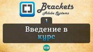 Brackets редактор кода, Видео курс по Brackets, Урок №1