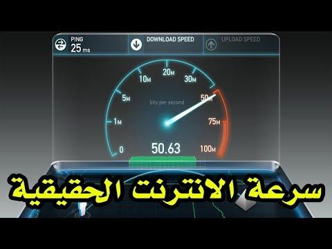 معرفة سرعة النت من الراوتر وكيفية قياس سرعة الانترنت الفعلية