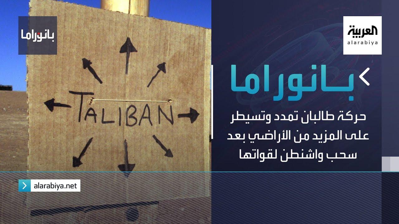 بانوراما | حركة طالبان تمدد وتسيطر على المزيد من الأراضي بعد سحب واشنطن لقواتها  - نشر قبل 5 ساعة