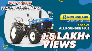 New Holland 3600-2 TX All rounder plus | review | Features | specifications (2018)