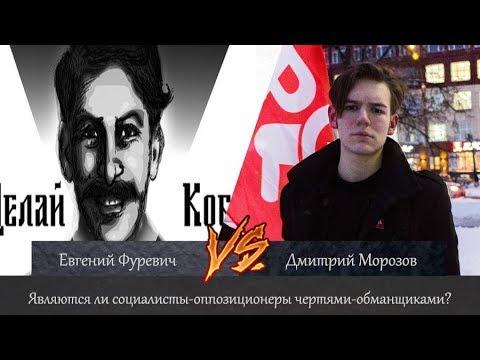 Являются ли социалисты-оппозиционеры чертями и обманщиками? Евгений Фуревич Vs Дмитрий Морозов