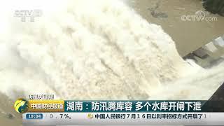 [中国财经报道]防汛关键期 湖南:防汛腾库容 多个水库开闸下泄  CCTV财经