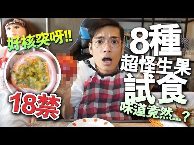 【飲食】8種超怪生果試食!味道竟然...?