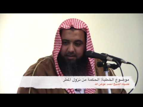 خطبة الجمعة | فضيلة الشيخ أحمد عوض الله | الحكمة من نزول المطر