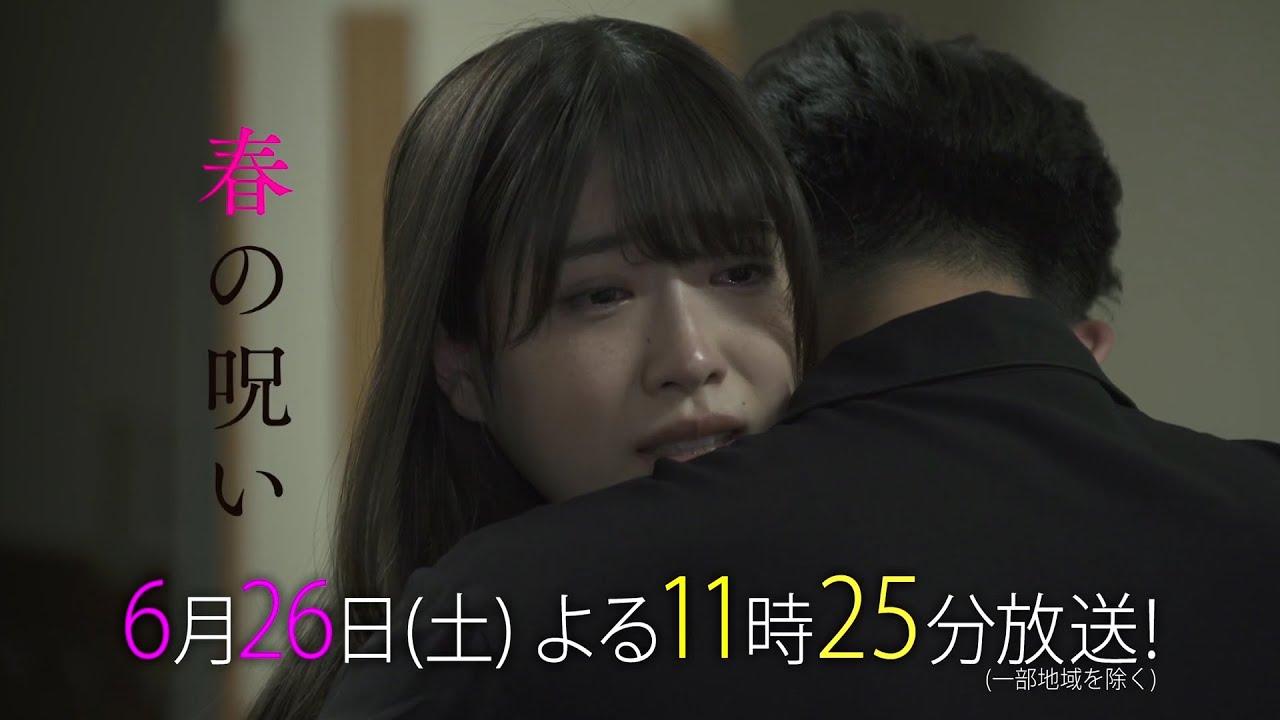 サタドラ「春の呪い」最終回   テレビ東京