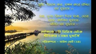 tumi nirmalo karo mangalo kare | তুমি, নির্মল কর, মঙ্গল করে| Prayer songs | Folklore Kolkata