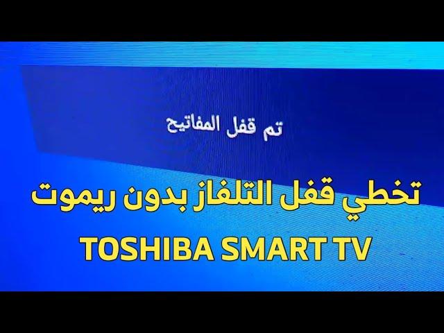 تخطي قفل التلفزيون بدون ريموت إعادة ضبط المصنع تلفاز توشيبا Youtube