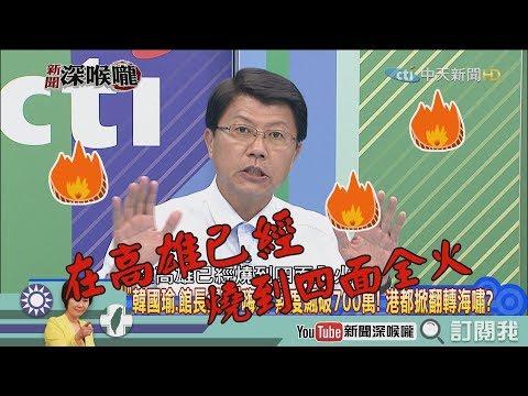 《新聞深喉嚨》精彩片段 韓國瑜&館長對談.網路熱度HIGH破700萬!口條邏輯網友讚譽有加?