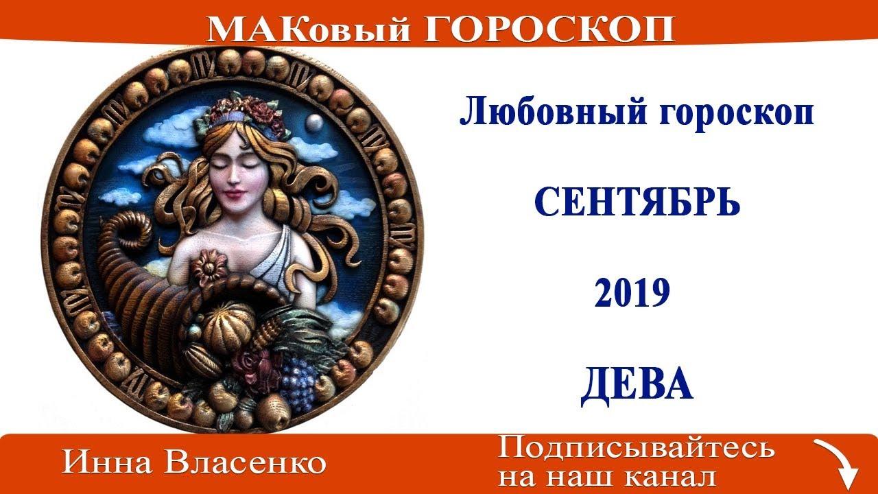 ДЕВА — любовный гороскоп на сентябрь 2019 года (МАКовый ГОРОСКОП от Инны Власенко)