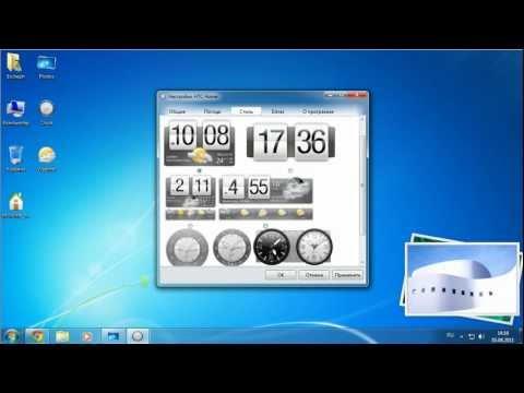 HTC Sense в Windows 7. Приложение HTC Home