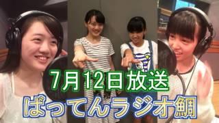 RKBラジオ 22:45ごろから放送されている「ばってん少女隊のばってんラジオたいっ!」 16回目放送.