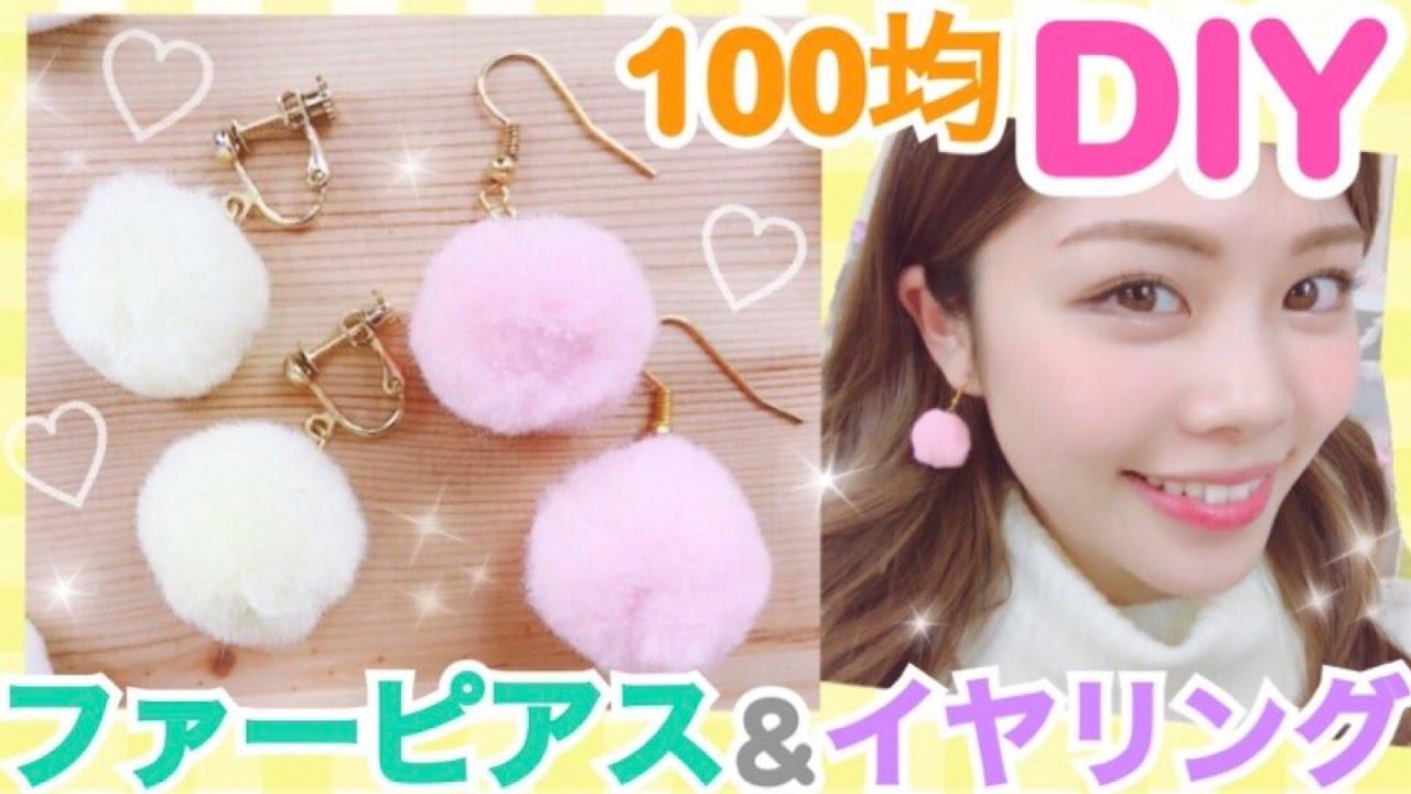 【100均DIY】簡単ファーピアス\u0026ファーイヤリングの作り方◆ふわふわハンドメイドアクセサリー!DAISO Seria 池田真子 accessories