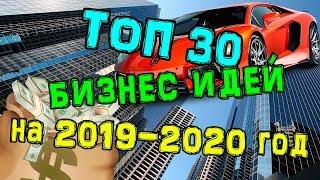 ТОП 30 прибыльных бизнес идей на 2019 - 2020 год