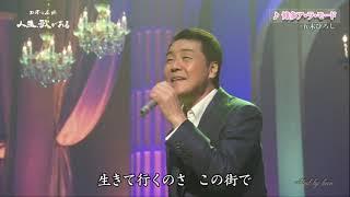 BKIBH132 博多ア・ラ・モード? 五木ひろし (2013)131016 v2L FC HD