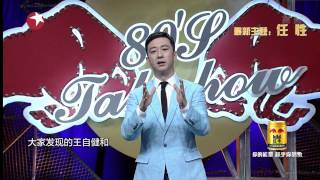 《今晚80后脱口秀》第20150919期:与陆川讨论任性的话题 Tonight 80's Talk Show【东方卫视官方高清版】 thumbnail