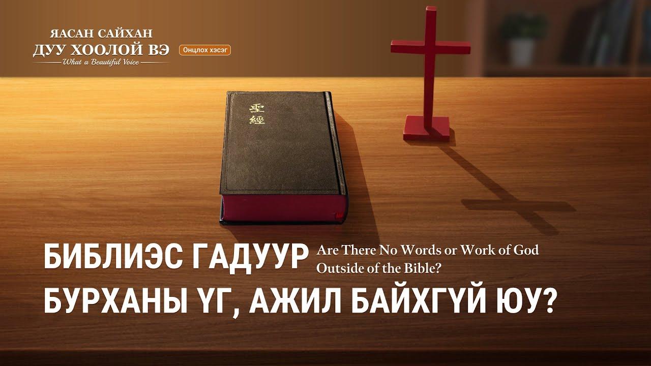 """""""Яасан сайхан дуу хоолой вэ"""" киноны клип: Библиэс гадуур Бурханы үг, ажил байхгүй юу?"""