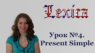 Урок №4 Лексика. Present Simple