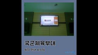 청도 전자메뉴판 멀티브라켓 대형LCD모니터 infofl…