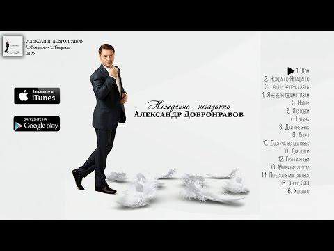 Александр Добронравов - Нежданно-Негаданно [Full Album - 2015]