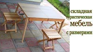 Как изготовить складную туристическую мебель. How to make folding touristic furniture