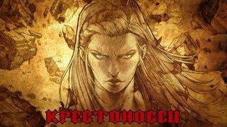 Diablo III: Reaper of Souls - ФИЛЬМ (Крестоносец / Женщина) 1080p/60