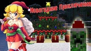 Новогоднее Волшебство! (Новогодние Приключения!) №1