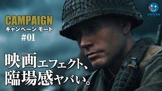 【 Call of Duty: WWII 】キャンペーン01 ノルマンディ上陸!映画のエフェクトかけたら臨場感がヤバかった CoD コール オブ デューティ[PS4]