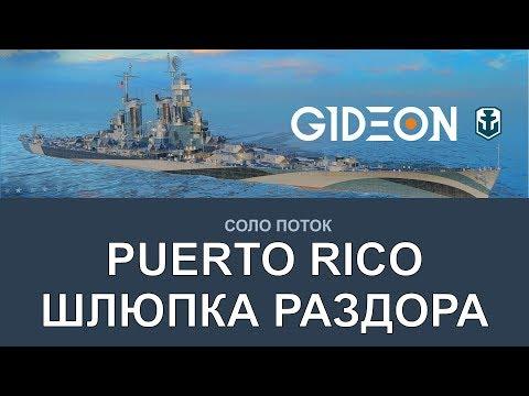 Стрим: WoWS - Puerto Rico - Корабль, создавший СРАЧ
