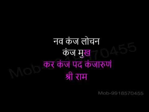Shri Ramchandra Kripalu Bhaj Man Karaoke Video Lyrics Lata Mangeshkar
