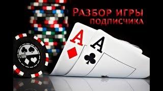 Разбор покер турнира микролимитов подписчика, часть 2