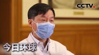 [今日环球]专访感染内科专家李太生 返程防控:全程戴口罩 戴前先洗手| CCTV中文国际