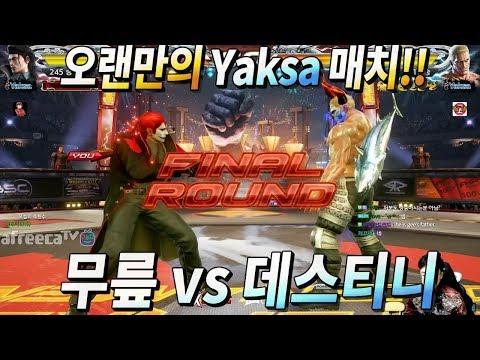 2018/02/19 Tekken 7 FR Rank Match! Knee vs Destiny