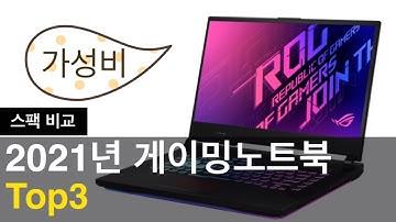 2021년 가성비 좋은 게이밍노트북 인기순위 Top3 가격, 스팩비교