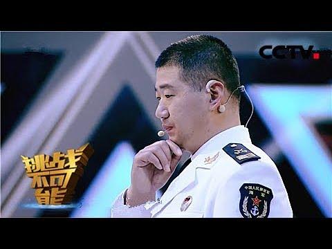 """《挑战不可能之加油中国》 0.04秒从24个孩子中锁定目标 """"潜航之眼""""战士挑战人类视觉极限 20190407   CCTV挑战不可能官方频道"""