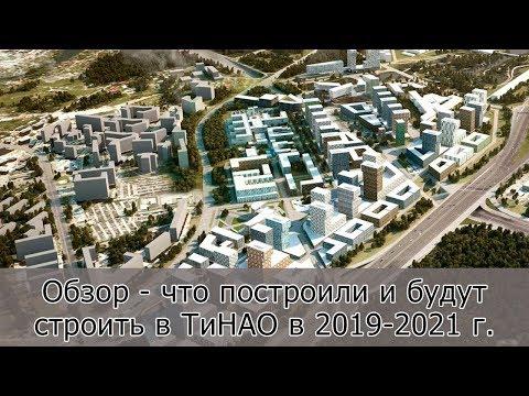 Обзор - что построили и будут строить в ТиНАО в 2019-2021 г.