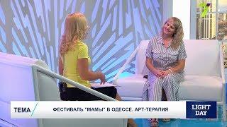 Фестиваль Мамы в Одессе. Арт-терапия